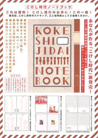 kokeshi_notebook_info.jpg